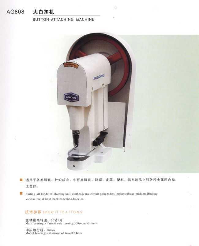 AG502盲缝机
