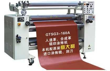 GTSG3-160人造革、合成革辊涂机