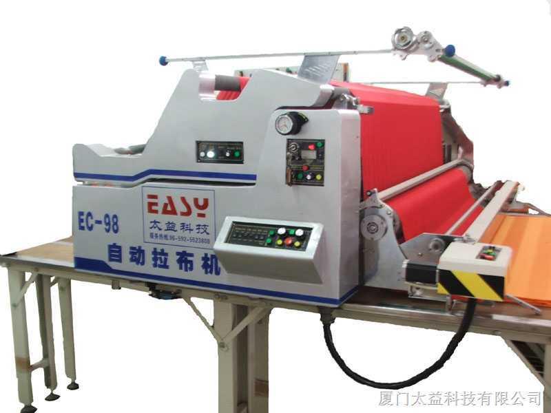 太益EC-98-拉布机,铺布机,排布机;智慧型全自动拉布机(铺布机)