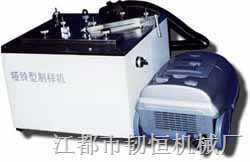 RH-2062哑铃型制样机/缺口式制样机