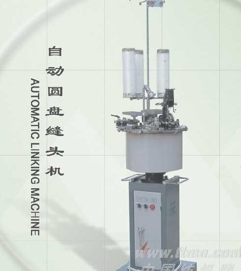 sw-21 供应袜子设备-缝头机_服装机械_针织机械_袜机