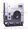 雙用全自動干洗機